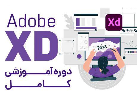 دوره آموزش Adobe XD آکادمی برنامه چی