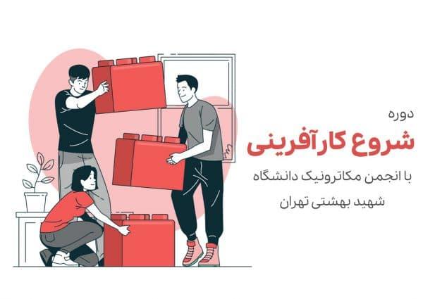 دوره شروع کارآفرینی دانشگاه شهید بهشتی تهران